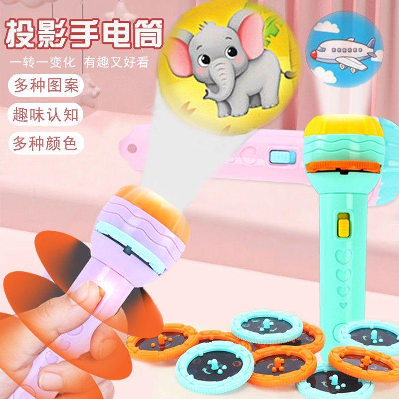 儿童投影手电筒投影仪迷你投墙男女孩发光玩具早教识图恐龙动物