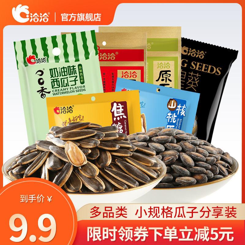 洽洽瓜子小规格混合10袋(香瓜子、皇葵、山核桃、焦糖、西瓜子)