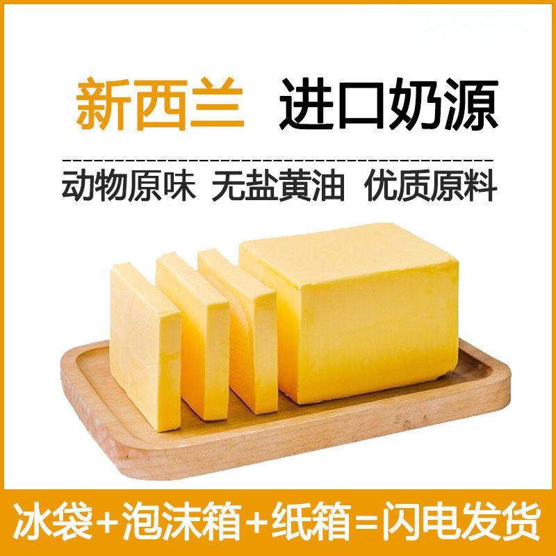 原味黄油烘焙家用新西兰进口动物无盐食用黄油面包饼干煎牛排专用