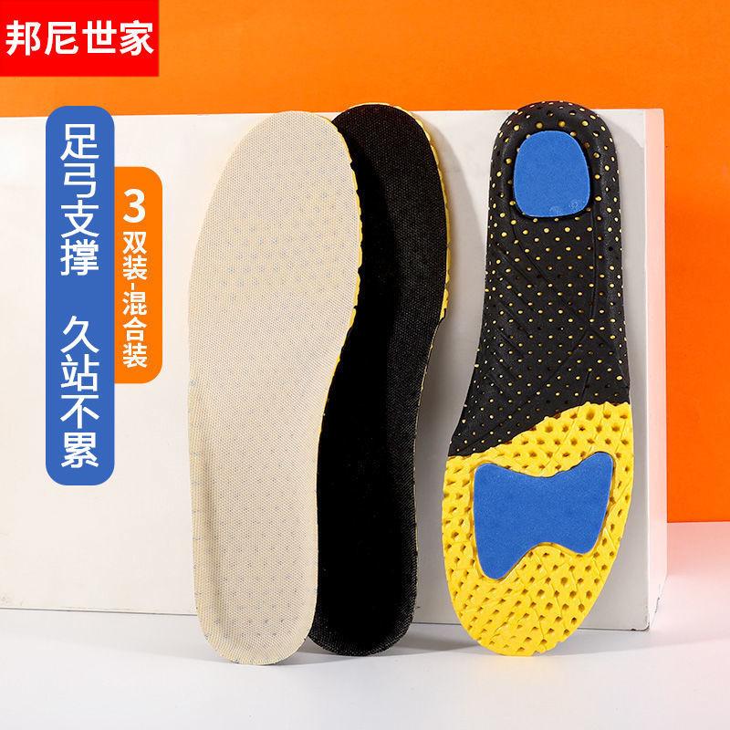 邦尼世家运动鞋垫男女吸汗防臭减震透气跑步超软舒适气垫篮球鞋垫