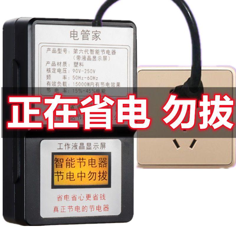 78551-【无効包退】智能省电王新款电表家用节能大功率全屋全自动电器-详情图