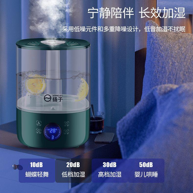 88728-扬子空气加湿器上加水喷雾器家用静音卧室婴儿大容量大雾量香薰机-详情图