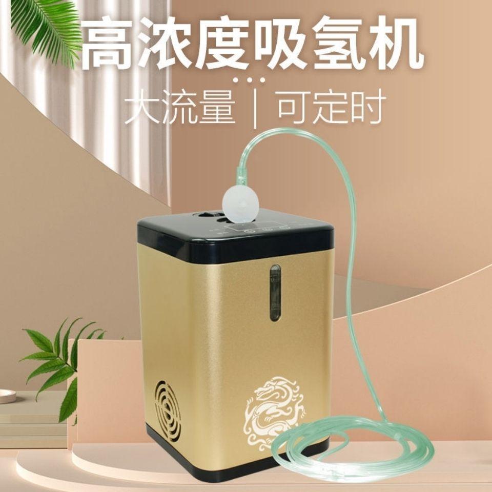 吸氢机氢呼吸机纯氢机150ML金色帮助改善睡眠促进健康美容
