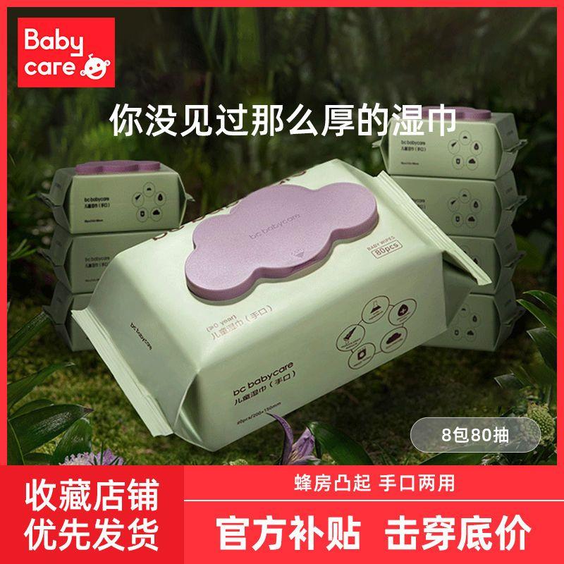 BABYCARE婴儿超厚湿巾新生儿宝宝擦屁屁手口湿巾婴儿护肤带盖80抽