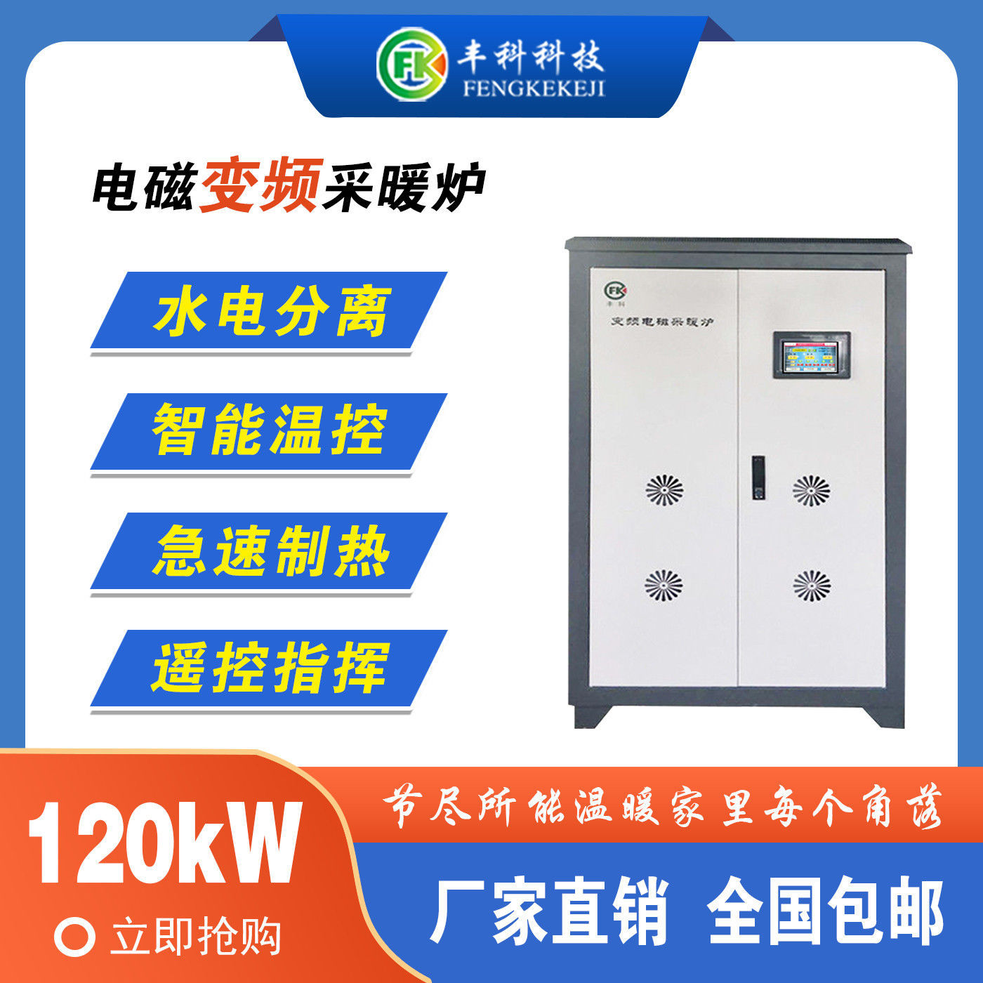 120kw变频电磁采暖炉全自动智能取暖器煤改电节能环保电锅炉