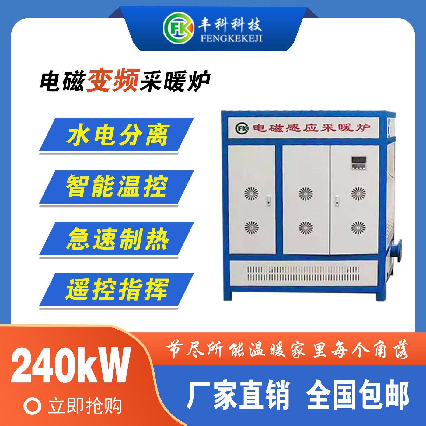 丰科240KW电磁采暖炉 智能采暖电锅炉 价格面议