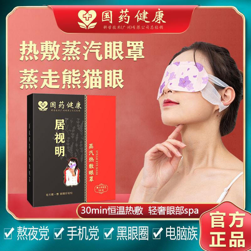 蒸汽热敷眼罩缓解疲劳成人去黑眼圈遮光眼罩学生保护视力热敷眼罩