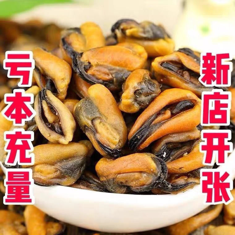 海鲜类淡菜干500g海产品野生海虹干海鲜产品青口贝海鲜干货50g