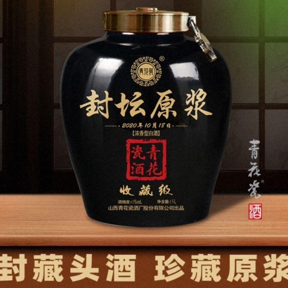 一坛青花瓷,百年铸荣耀,青花瓷封坛原浆酒