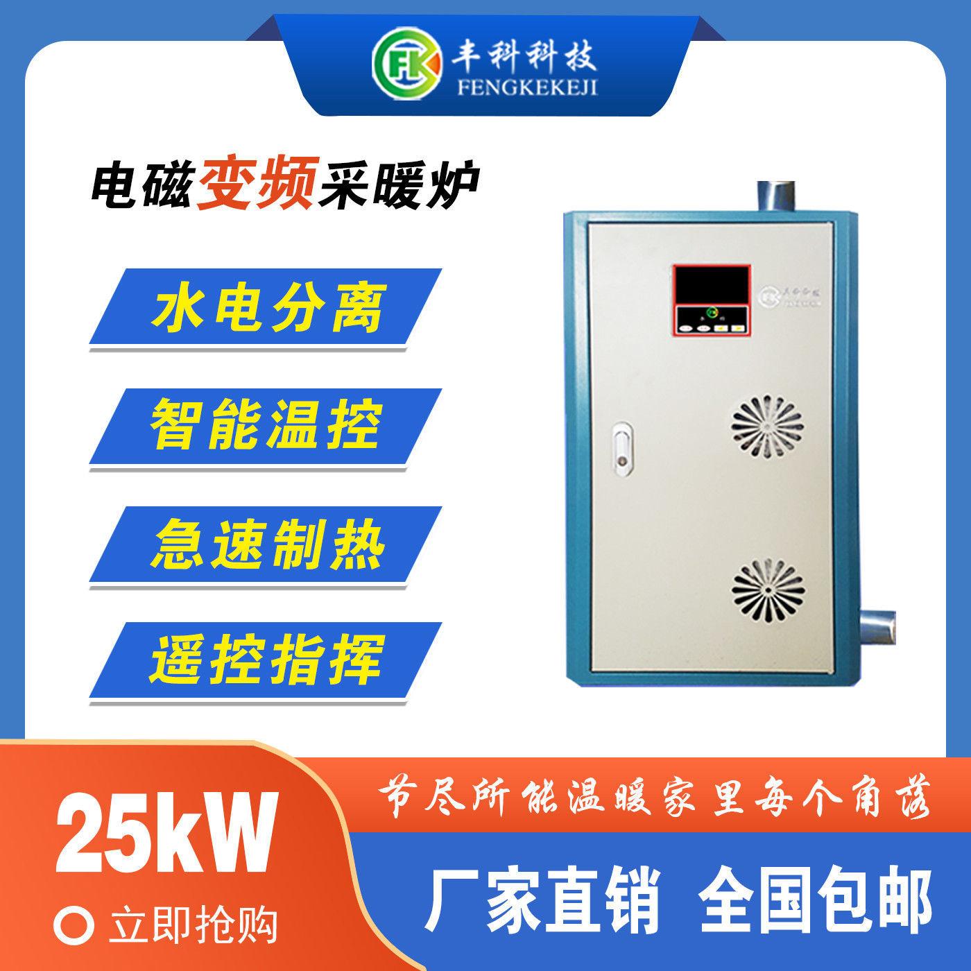 380电压25kW丰科变频电磁采暖炉环保节能家用取暖器