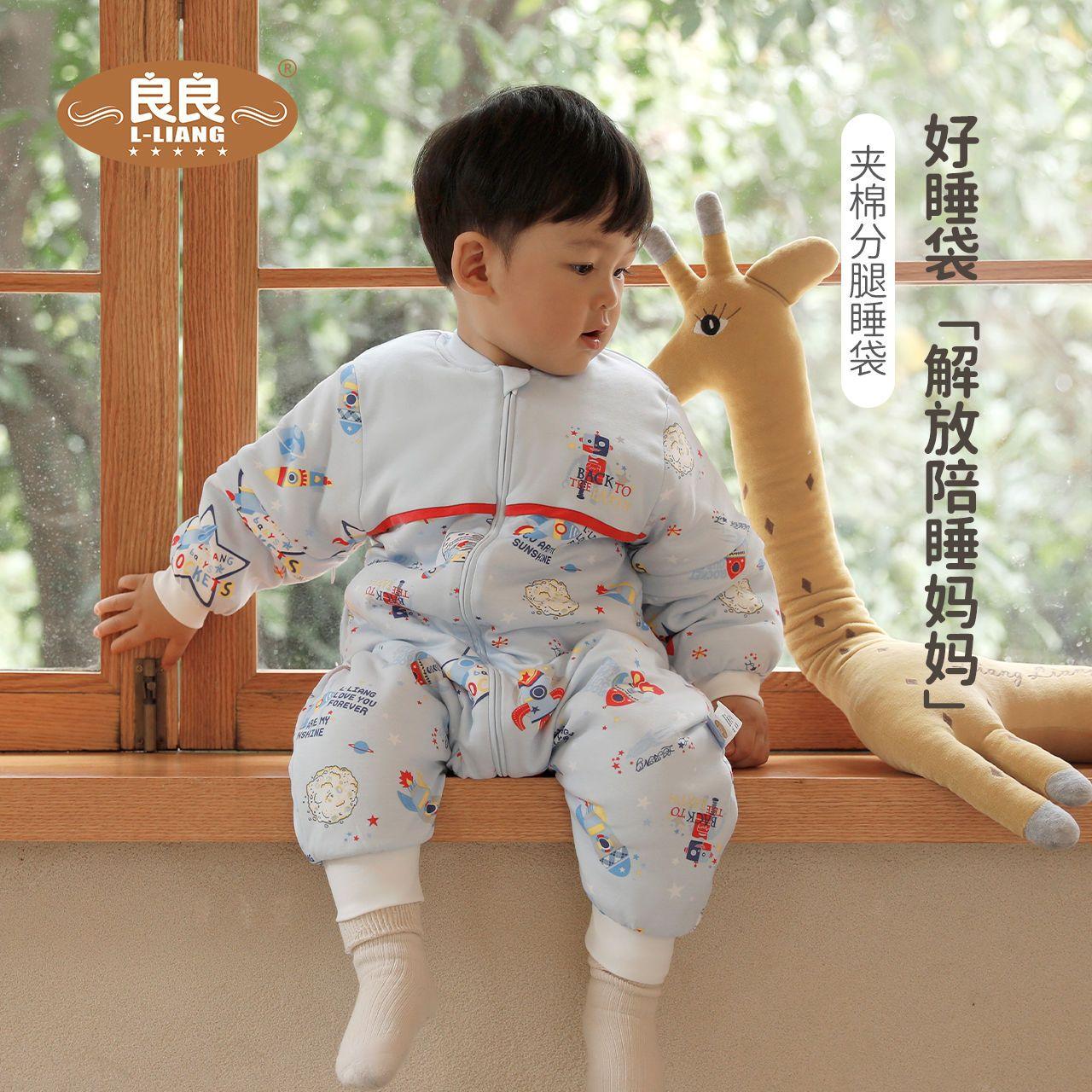 良良睡袋婴儿秋冬春季薄款加厚纯棉分腿宝宝儿童防踢被四季通用款