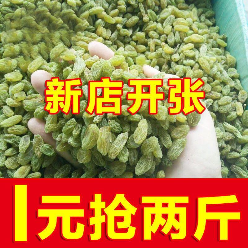 【21年新货】新疆葡萄干无核白葡萄干大颗粒零食蜜饯果葡萄干批发