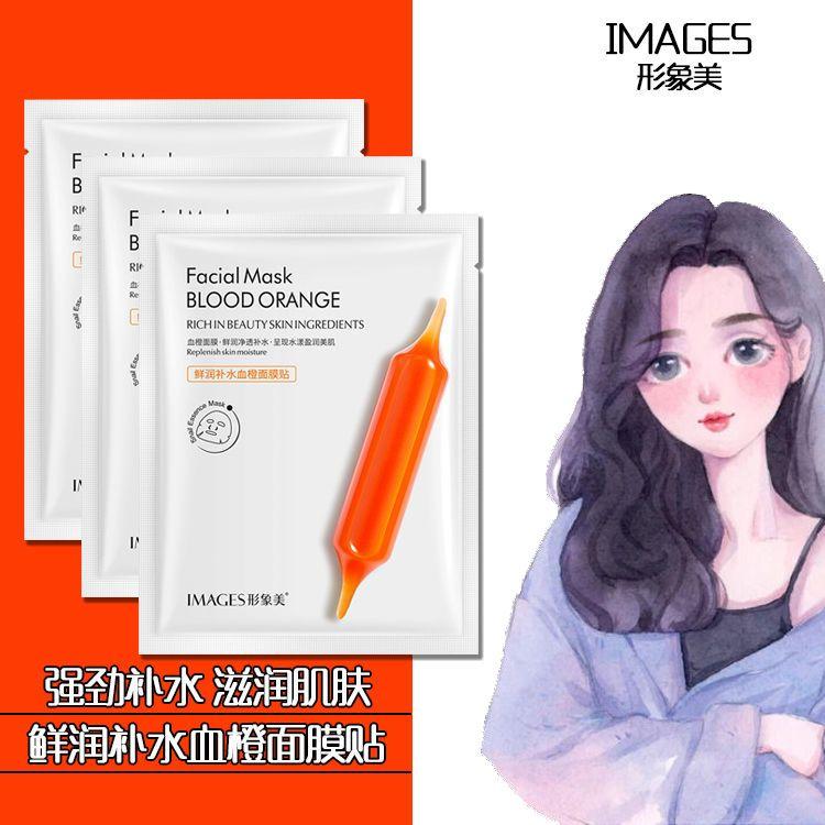小红针血橙面膜急救保湿收缩毛孔紧致滋润补水官方学生女正品韩国