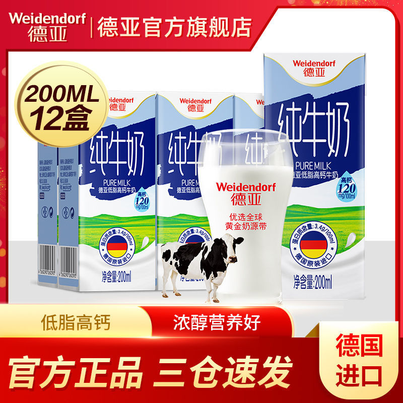 德亚德国原装进口低脂高钙 脱脂 纯牛奶200ml*12盒装德国进口纯奶