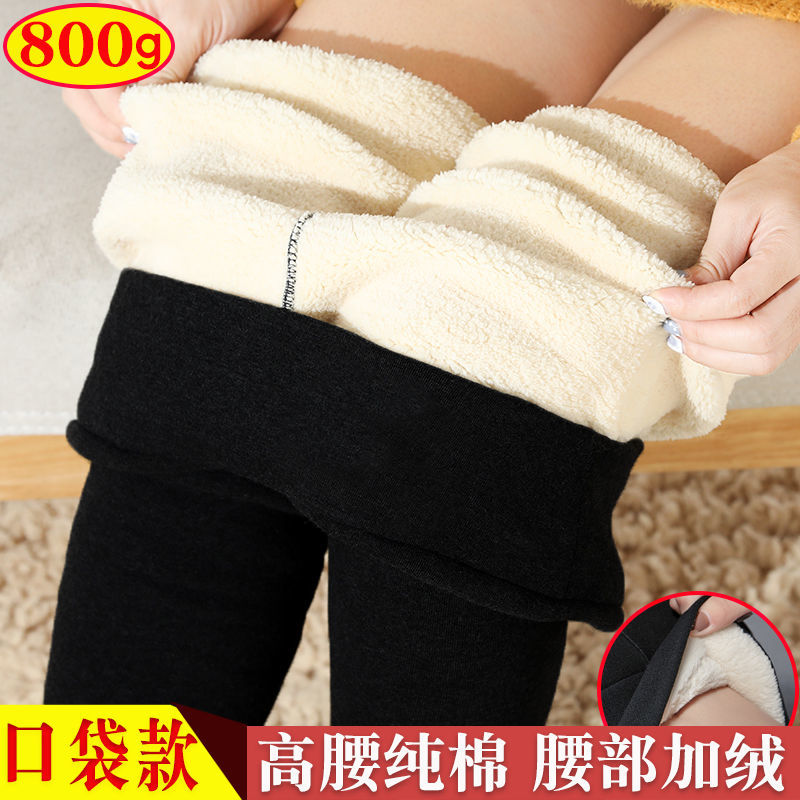 特厚纯棉带口袋800g高腰羊羔绒打底裤女冬加绒内外穿大码保暖棉裤