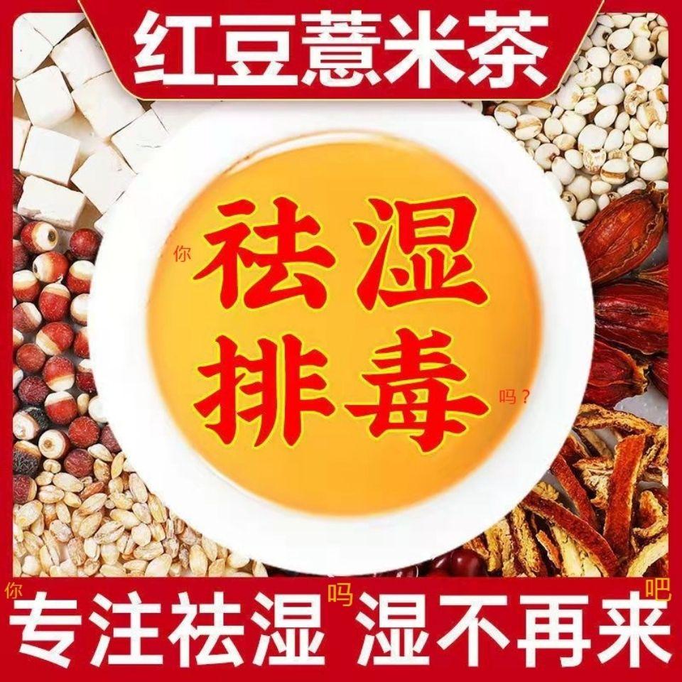 【舌苔白厚祛湿茶】赤小豆薏米茶祛湿茶排毒养胃湿胖减肥气瘦身茶
