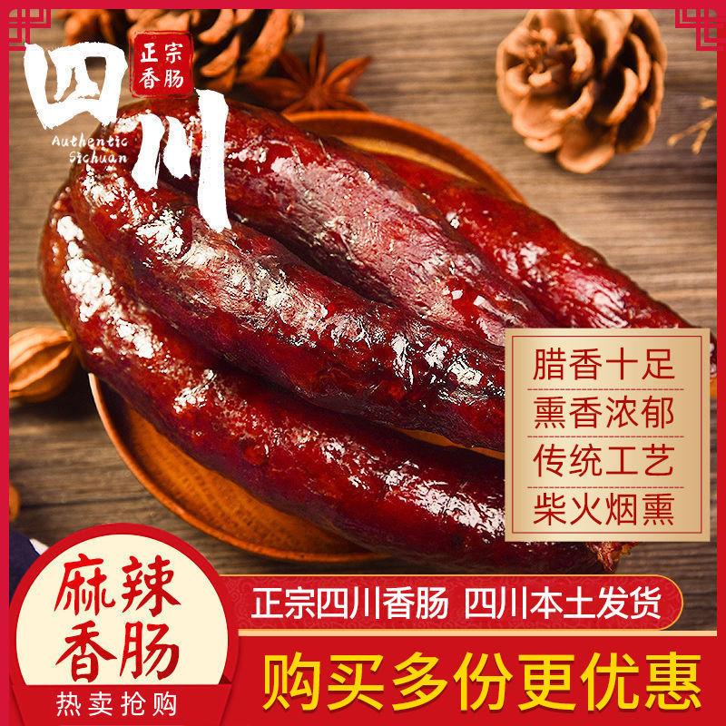 【500g超值半价】四川麻辣香肠烟熏纯肉烤肠川味特产腊肉腊肠批发