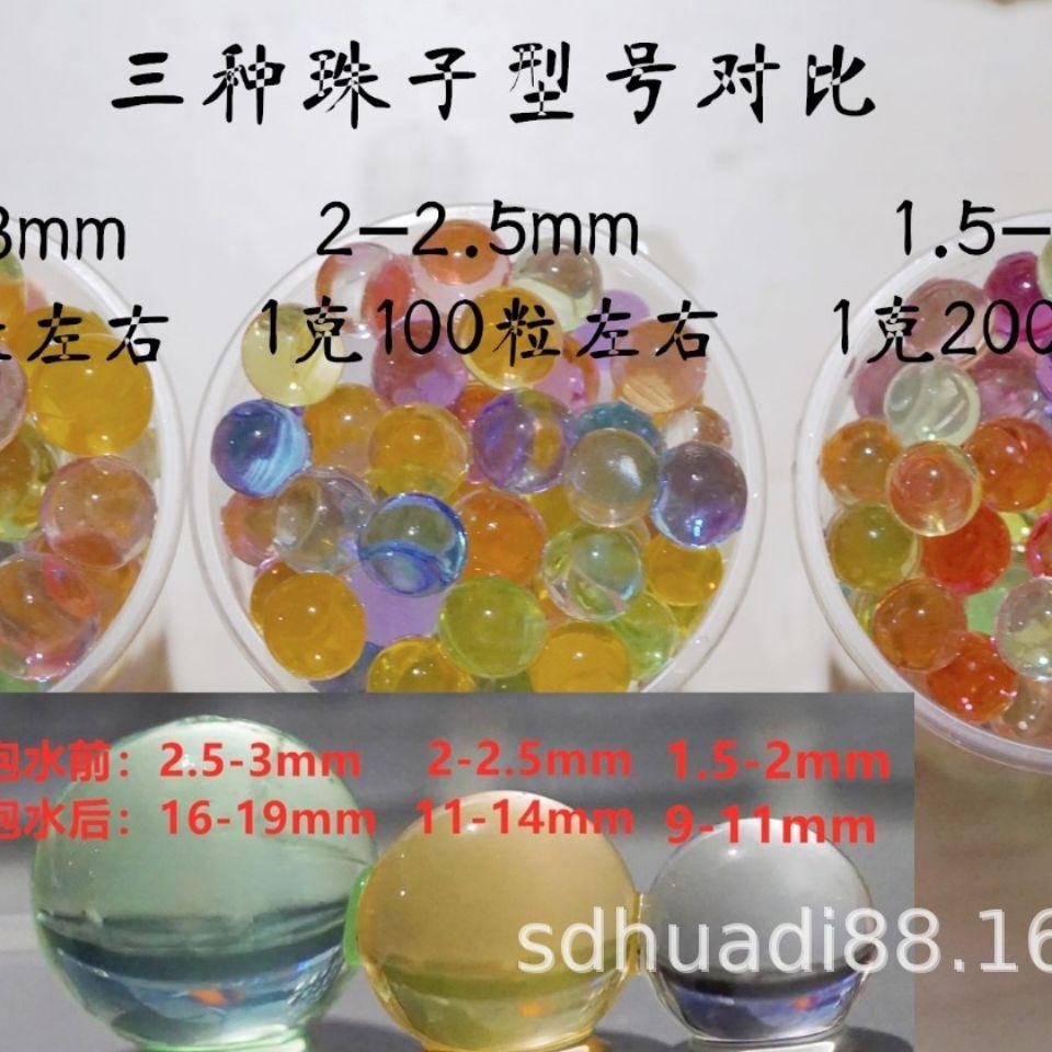 水弹吸水弹珠7-8mm加硬通用优质水晶弹玩具水蛋水珠弹水泡弹包邮
