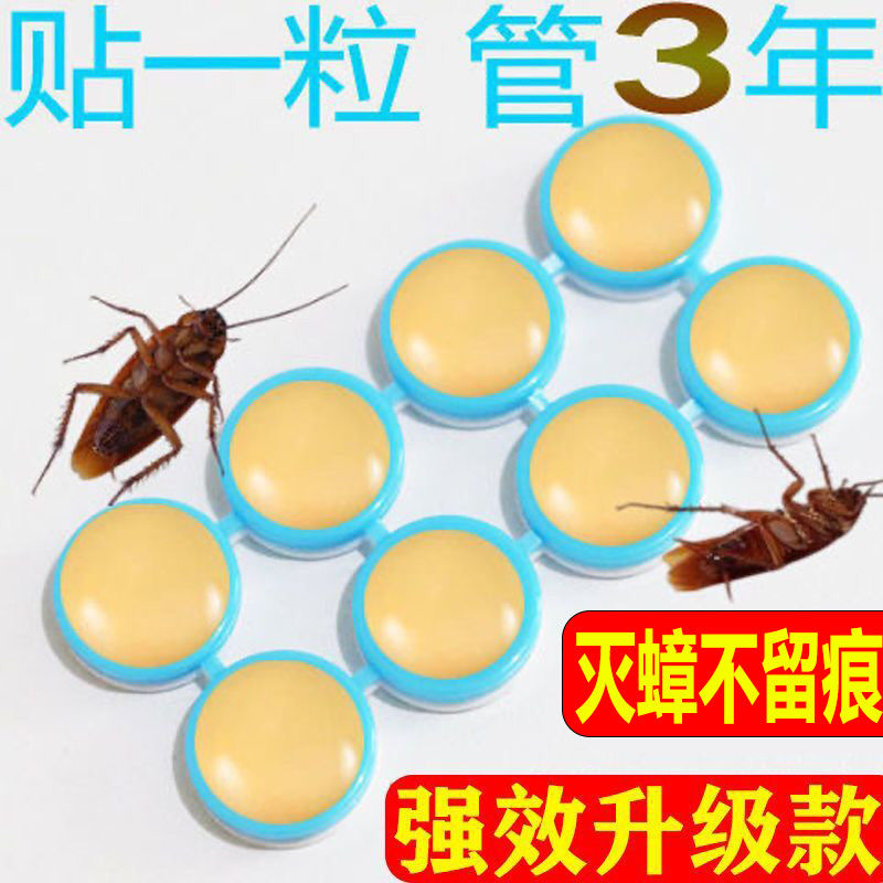 蟑螂药强效家用无毒一窝端厨房室内蟑螂爬虫克星神器灭蟑一扫光贴