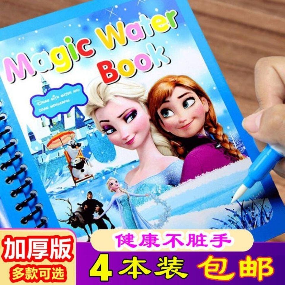 神奇水画本幼儿园魔法神奇涂水画册宝宝涂色填色书本反复涂鸦本