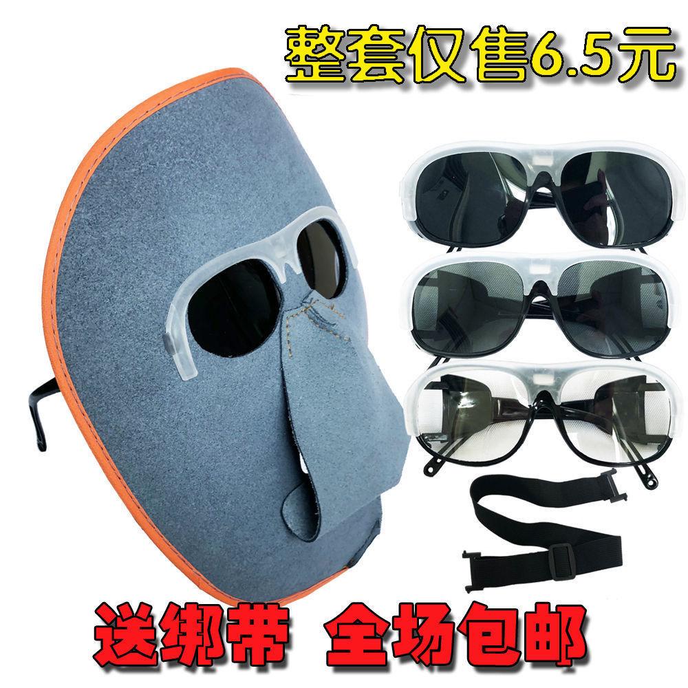 电焊面罩眼镜焊工眼镜面具轻便护脸透气防强光防打眼防烧脸电气焊