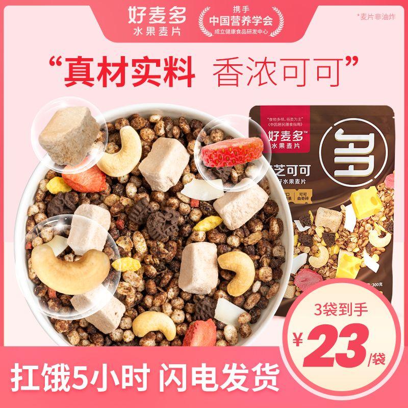 88567-好麦多酸奶水果麦片奇亚籽酸奶果粒燕麦片干吃代早餐小即零食300g-详情图