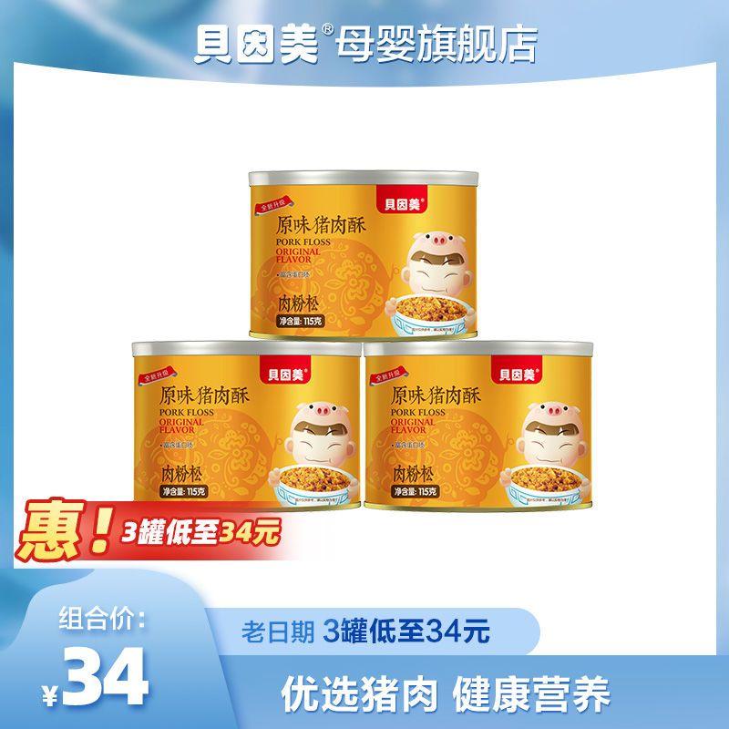 【贝因美官方店】【3罐】猪肉酥115克儿童营养辅食零食优质原料