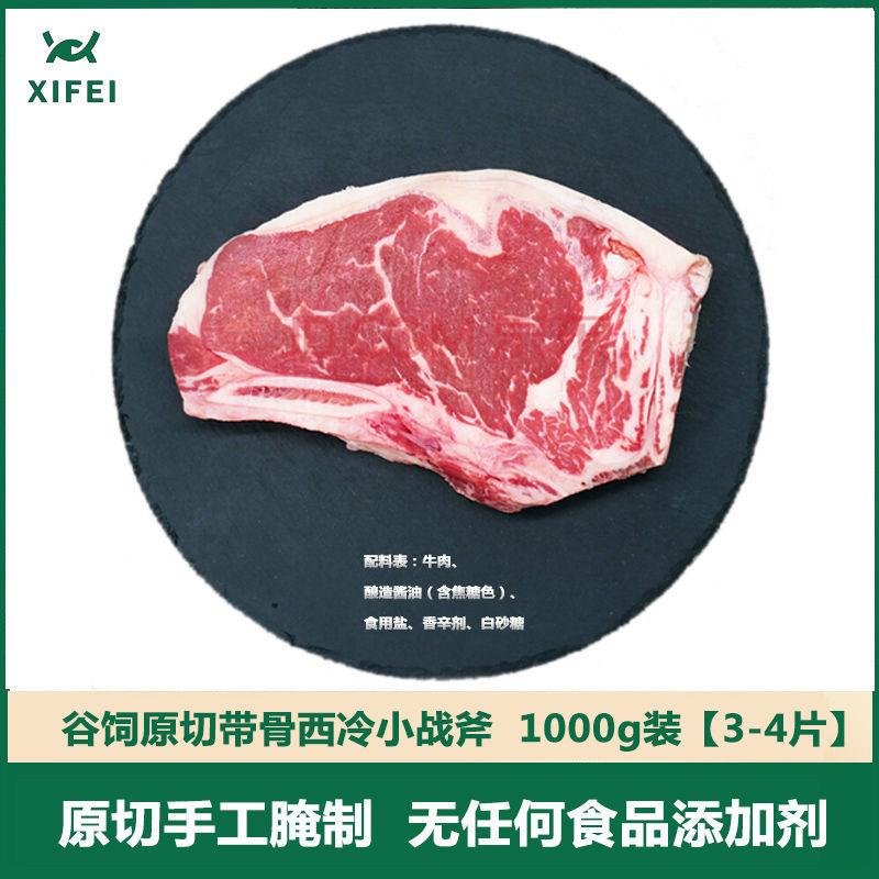 88874-原切手工静腌谷饲带骨西冷小战斧牛排套餐1000g/3-4片装牛肉生鲜-详情图