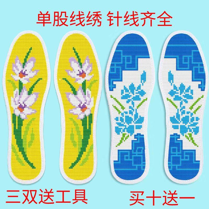 包邮十字绣鞋垫半成品带针线精准印花不掉色加厚情侣手工自绣鞋垫