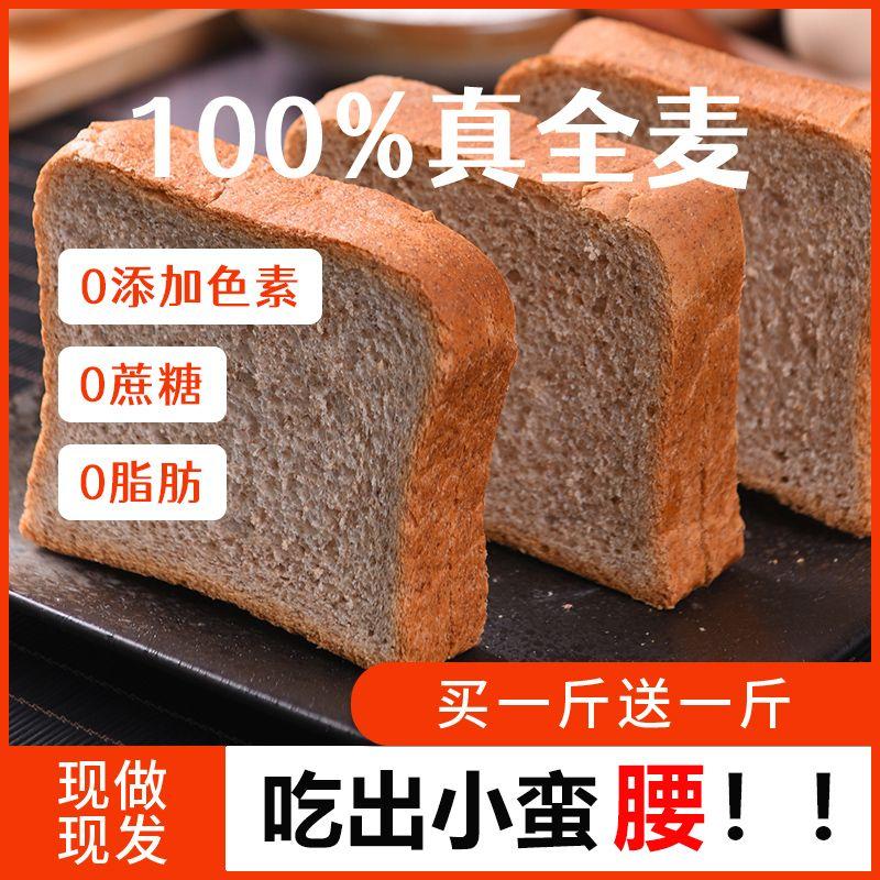 全麦面包真全麦黑麦全麦面包整箱代餐面包减脂0脂肪0糖饱腹吐司