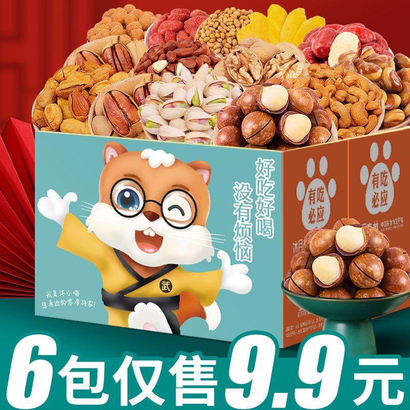 高端零食大礼包一整箱坚果干果小吃休闲食品网红小零食混合搭配