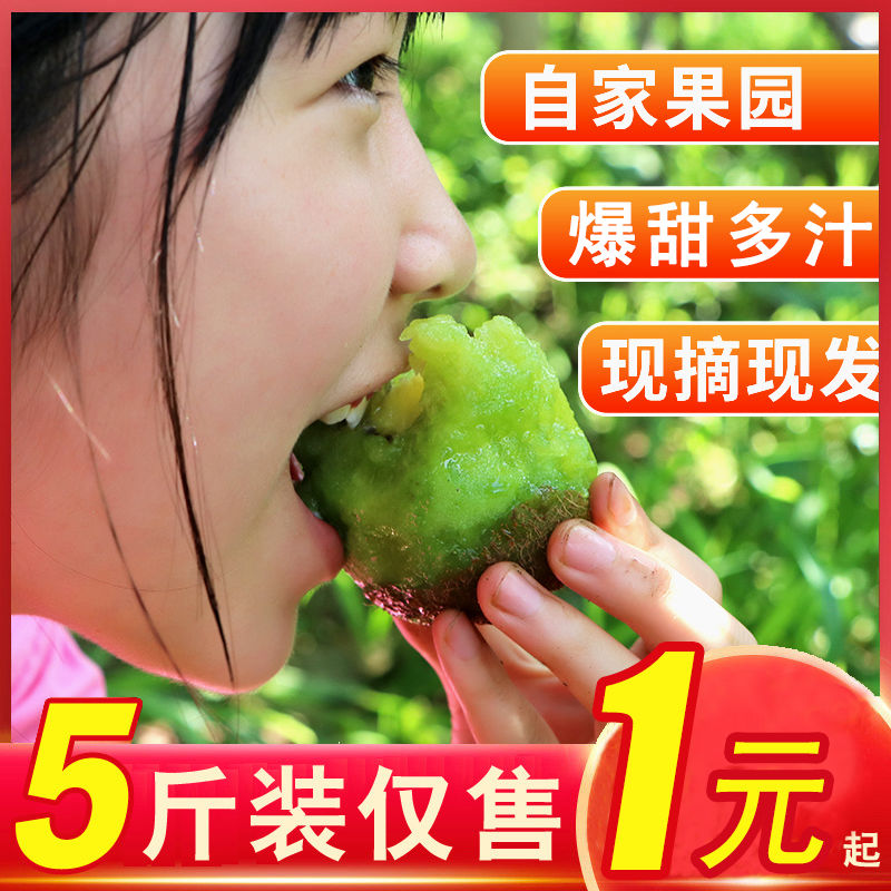 【爆甜】陕西绿心猕猴桃新鲜水果1-10斤批发整箱红心黄心徐香翠香
