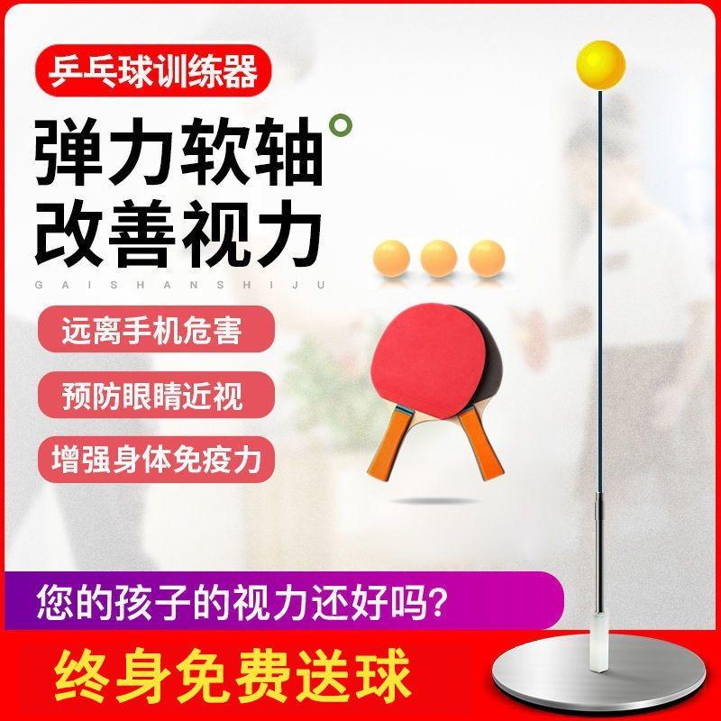 88814-乒乓球训练器材小孩自练器中小学生健身器家用乒乓球室内自练神器-详情图