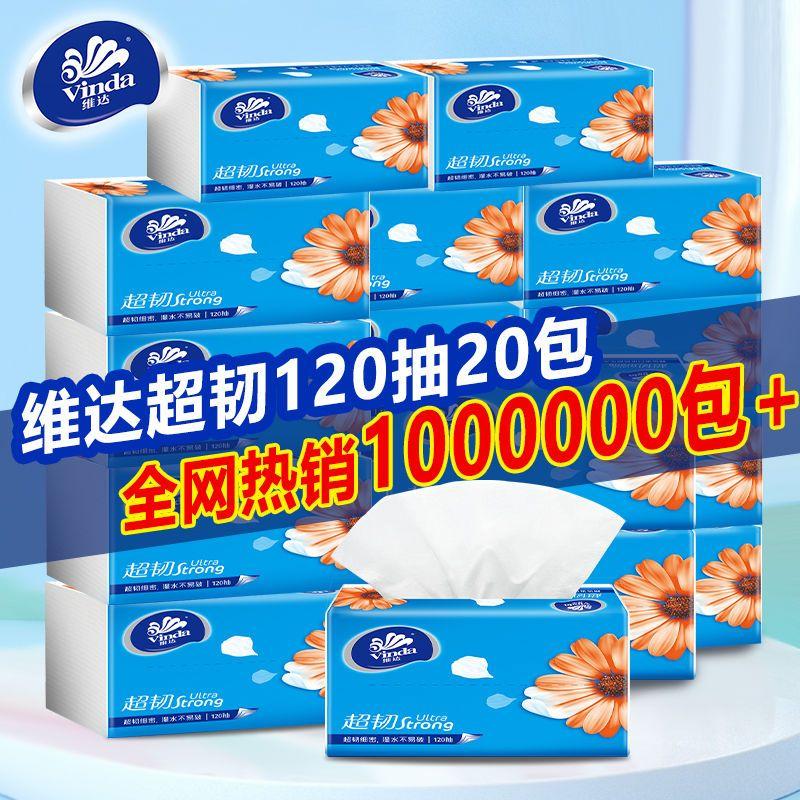 维达超韧抽纸家用纸巾批发120抽3层纸巾面巾纸餐巾纸卫生纸手纸