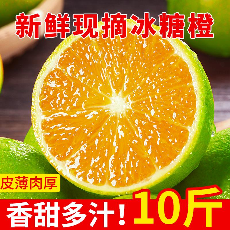 88846-云南高山冰糖橙当季橙子孕妇水果新鲜超甜橙子10斤正宗冰糖橙手剥-详情图