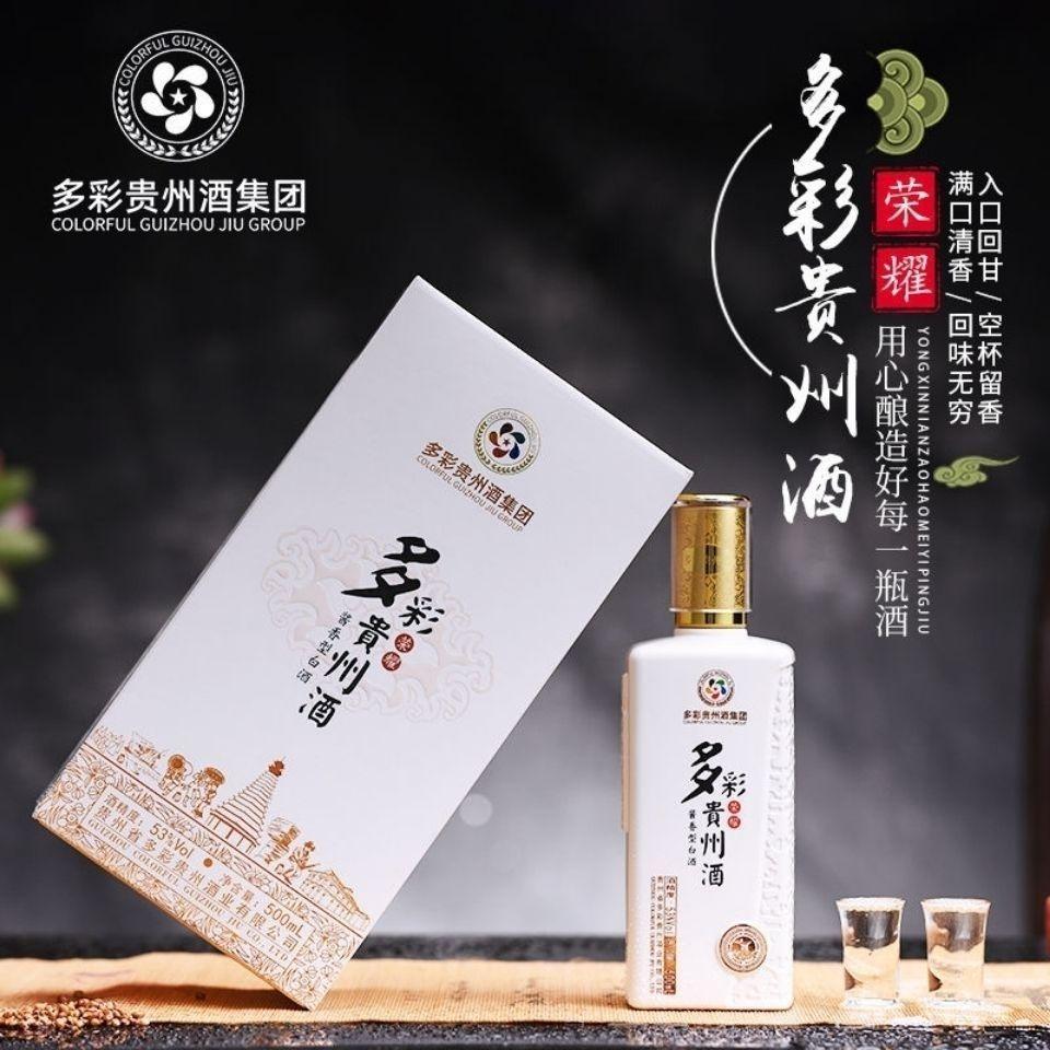 多彩贵州酒荣耀500ml*1酱香型白酒纯粮正宗53度婚宴高端酒