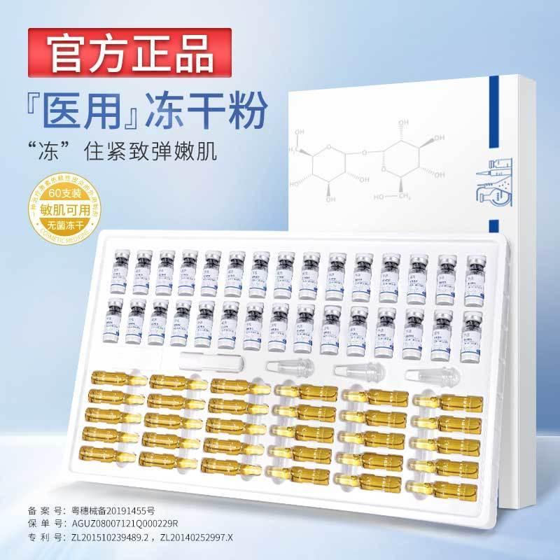 荣晟医用冻干粉透明质酸寡肽液体敷料修护敏感肌肤屏障冻干粉套盒