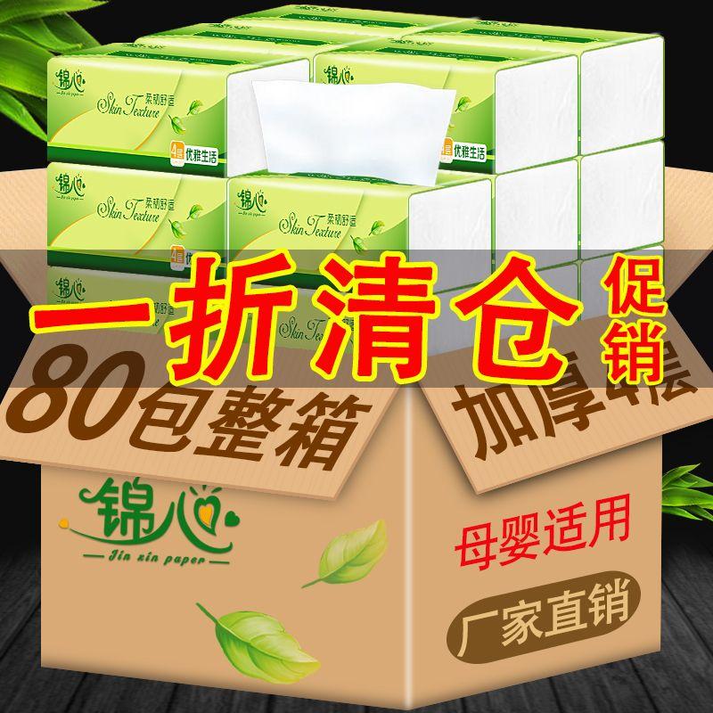 【80包一年装】原木抽纸巾家用纸巾抽纸批发卫生纸抽整箱20包家用