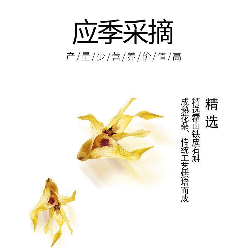 88803-正宗霍山铁皮枫斗石斛花干花养生茶2021年应季仿野生新石斛花茶-详情图