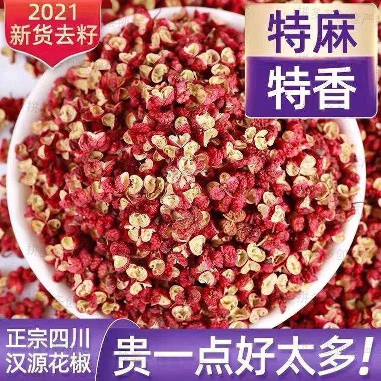 汉源红花椒四川特产特麻贡椒特级大红袍花椒粒食用麻椒粒花椒