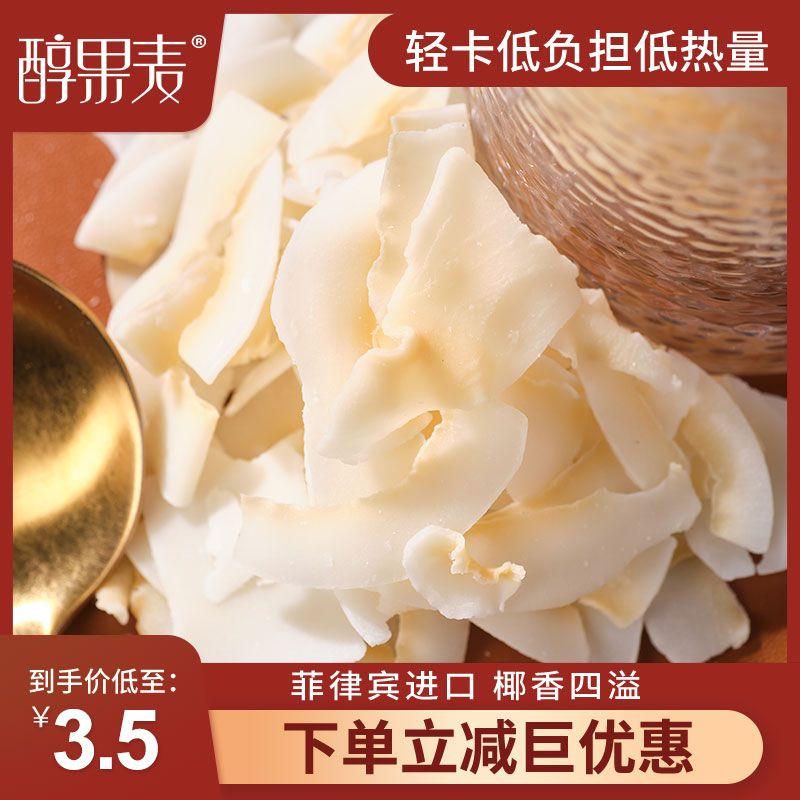 醇果麦无添加椰子片100g即食脆片菲律宾进口休闲零食浓香足量椰子