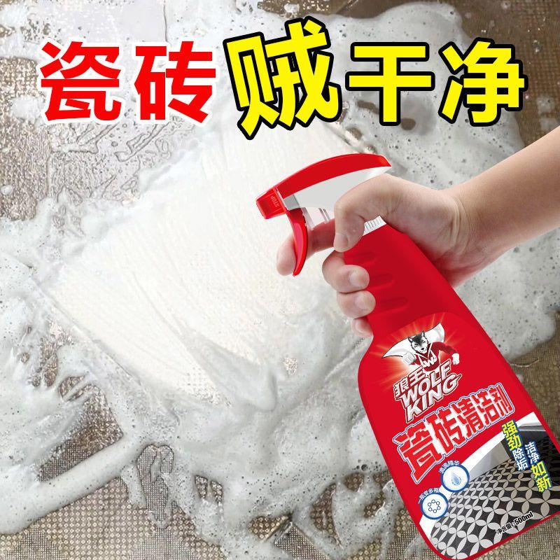 瓷砖清洁剂强力去污家用草酸洗厕所地板砖
