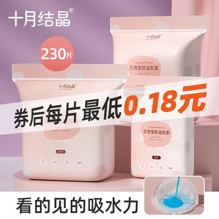 十月结晶美尚防溢乳垫一次性溢乳垫超薄夏季防溢乳贴防漏奶垫透气