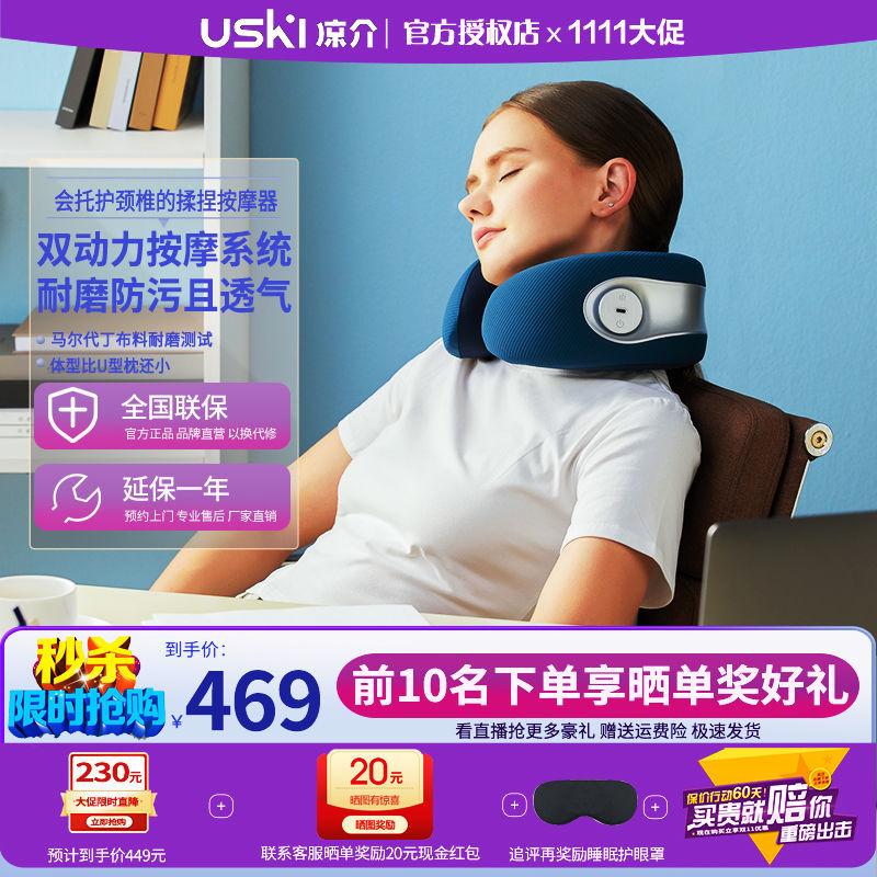 凉介MT01颈椎按摩器电动肩颈部脖子家用揉捏充电多功能加热按摩仪