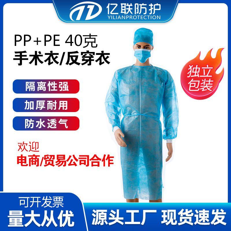 一次性PP+PE 手术衣/反穿衣/隔离衣 40克 无纺布拒水防尘工作服