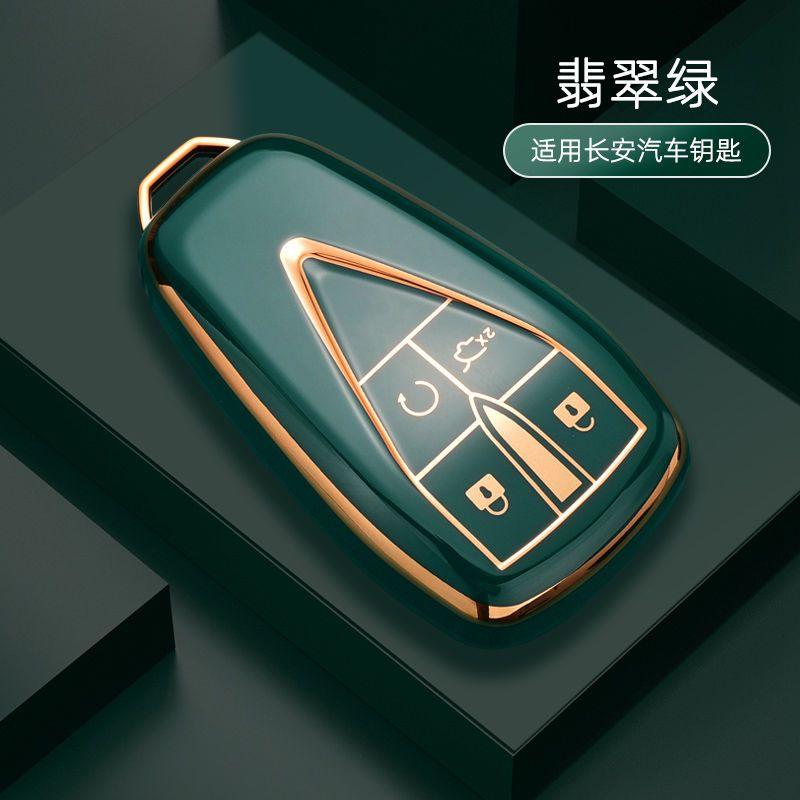 长安CS75Plus钥匙套CS55蓝鲸版CS35锐程CC欧尚X5逸动新能源UNI-T主图9