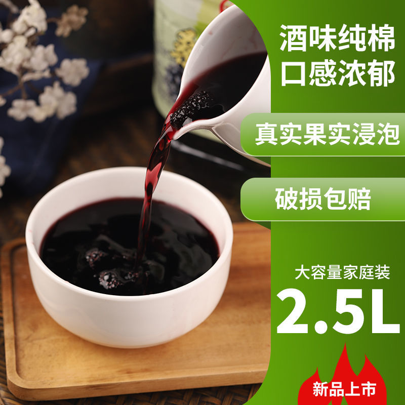 88725-微醺桑葚水果酒桶装2.5L低度8度高度28度自酿浸泡型精酿果酒果酒-详情图