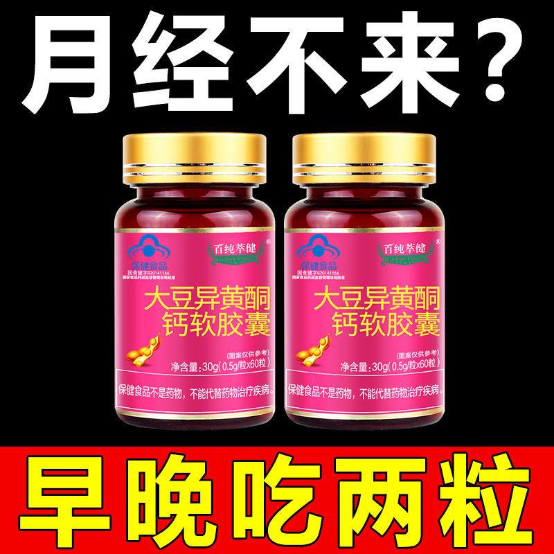 【月经不来】百纯萃健大豆异黄酮60粒植物雌激素月经期内分泌例假
