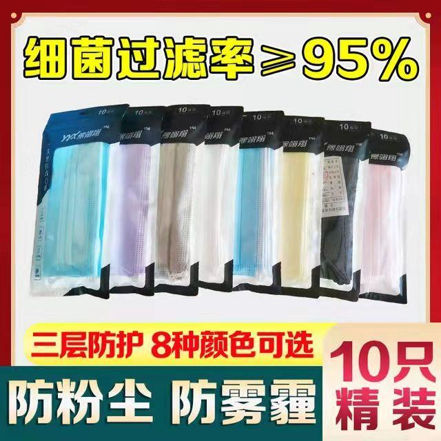 【高颜值】彩色口罩三层防护含熔喷布防尘防飞沫工厂直销