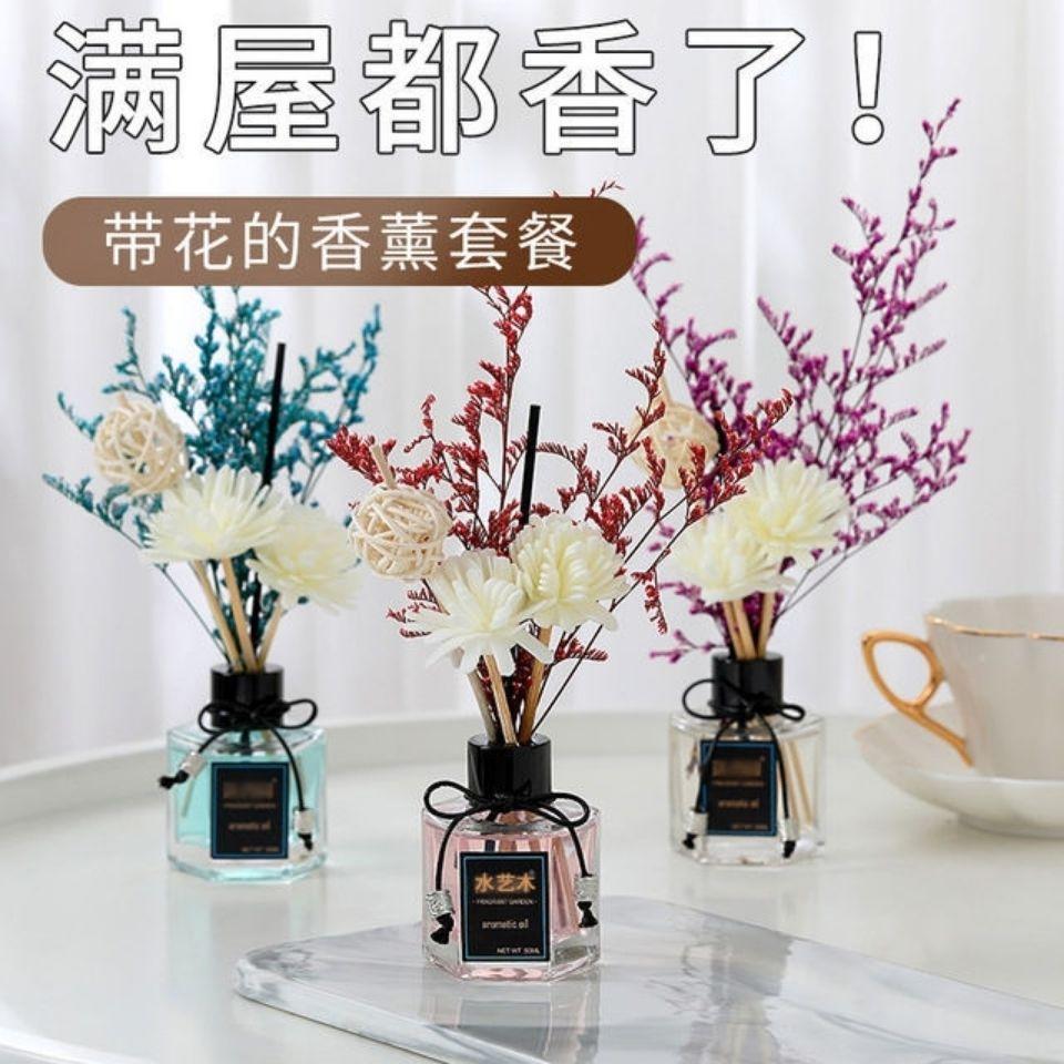 家用室内香薰卧室卫生间厕所除臭持久留香房间香水精油